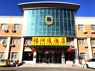 Beijing Airport Fu Run Tong Hotel
