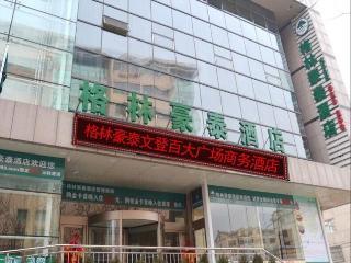 GreenTree Inn Shandong Weihai Wendeng Baida Square