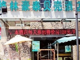 GreenTree Inn ShaoXing LuXun Former Residence Shel