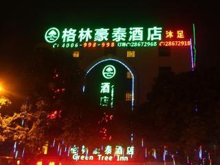格林豪泰商務酒店(廣州長隆歡樂世界員崗地鐵站店)