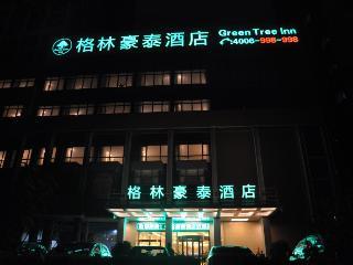 格林豪泰秦皇島海港區火車站迎賓路商務酒店