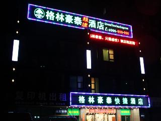 GreenTree Inn ZhongGang City Express Hotel