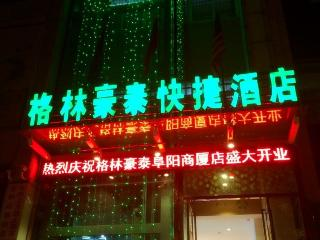 GreenTree Inn FuYang Commercial Building Express H
