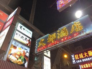 Dadol Hotel HK
