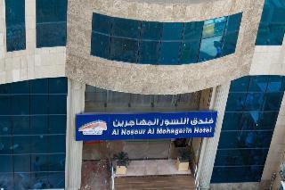 Al Nosour Al Mohajreen Hotel