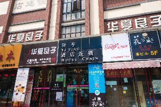 驛亭四季酒店(上海陸家嘴店)