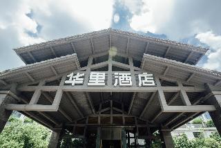 Huali Hotel (Hangzhou Xixi Wetland)