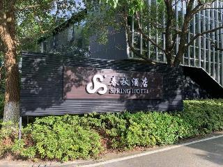 SPRING HOTEL INTERNATIONAL SHANGHAI PUDONG