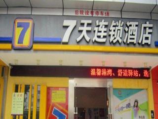 7 Days INN Yueyang Baling Middle Road Shifuyou