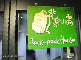 SAY LOVE HOTEL BACKPACK HOUSE
