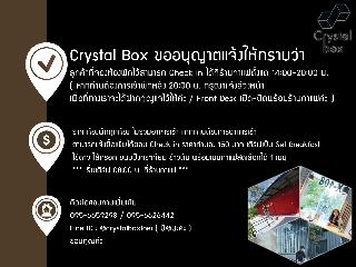 CRYSTAL BOX HOTEL