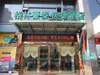 格林豪泰杭州下沙開發區高沙路地鐵站快捷酒店