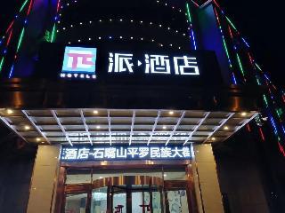 PAI HOTELS SHIZUISHAN PINGLUO MINZU STREET