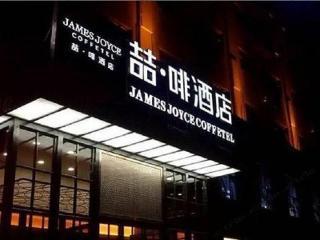 JAMES JOYCE COFFETEL BOZHOU TANGWANG ROAD BRANCH
