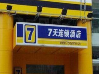 7 DAYS INN LUOHE TRAIN STATION XINTIANDI WALKING S