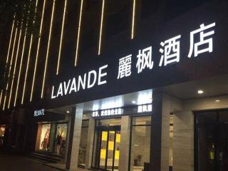 LAVANDE HOTEL HENGYANG CHANGSHENG XI LU NAN HUA UN