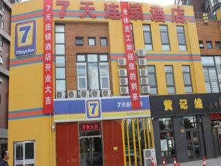 7 DAYS INN BEIJING SHANGDI XISANQI BRIDGE WEST BRA