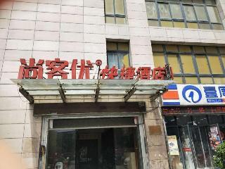 尚客優酒店安徽淮北火車站廣場旗艦店