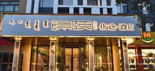 錦頤優選酒店(包頭萬達店)