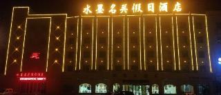 嘉峪關水墨名關假日酒店