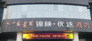 錦頤優選酒店(呼和浩特新華西街附院店)