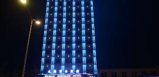 格爾木文海商務酒店