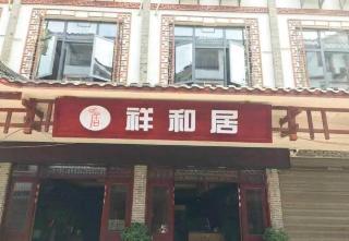 Xiangheju Inn