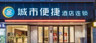 城市便捷酒店(武漢陽邏陽光大道摩爾城店)