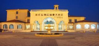 東營新匯東海岸溫泉大酒店