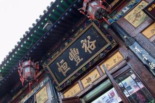 Yu Feng Heng Hotel