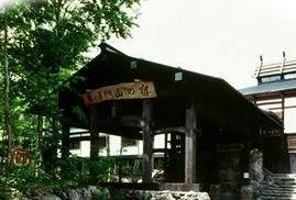 Tsurunoyu Higashi Honjin (Yamanoyado)